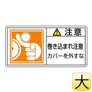 PL警告表示ラベル PL−127(大) 注意 巻き込まれ注意 201127