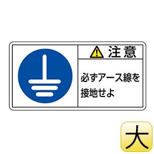 PL警告表示ラベル PL−139(大) 注意 必ずアース線を 201139