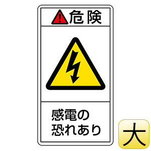 PL警告表示ラベル PL−205(大) 危険 感電の恐れあり 201205