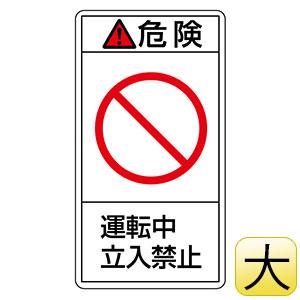 PL警告表示ラベル PL−218(大) 危険 運転中立入禁止 201218