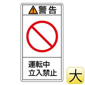 PL警告表示ラベル PL−219(大) 警告 運転中立入禁止 201219