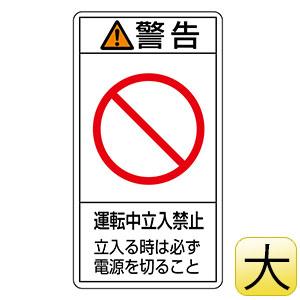 PL警告表示ラベル PL−220(大) 警告 運転中立入禁止 201220