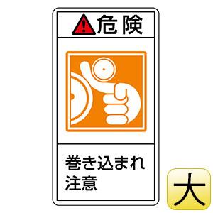 PL警告表示ラベル PL−221(大) 危険 巻き込まれ注意 201221
