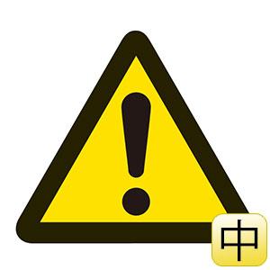 PL警告表示ラベル PL−1(中) 一般的「警告」 202001