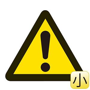 PL警告表示ラベル PL−1(小) 一般的「警告」 203001