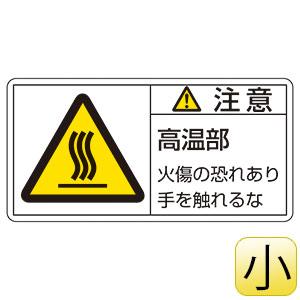 PL警告表示ラベル PL−103(小) 注意 高温部 203103