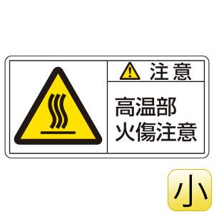PL警告表示ラベル PL−104(小) 注意 高温部火傷注意 203104