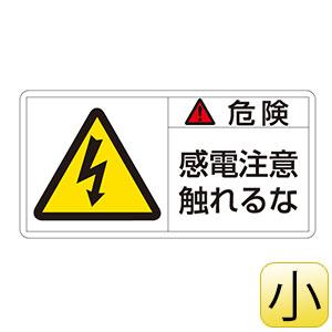 PL警告表示ラベル PL−106(小) 危険 感電注意触れるな 203106