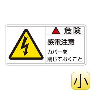 PL警告表示ラベル PL−107(小) 危険 感電注意 203107