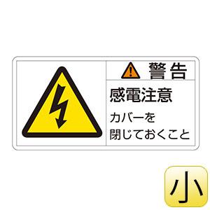 PL警告表示ラベル PL−111(小) 警告 感電注意 203111