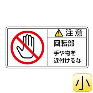 PL警告表示ラベル PL−134(小) 注意 回転部 手や物・・・ 203134