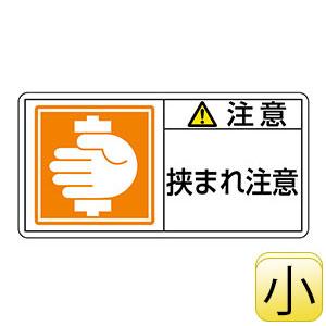 PL警告表示ラベル PL−137(小) 注意 挟まれ注意 203137