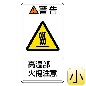 PL警告表示ラベル PL−202(小) 警告 高温部火傷注意 203202