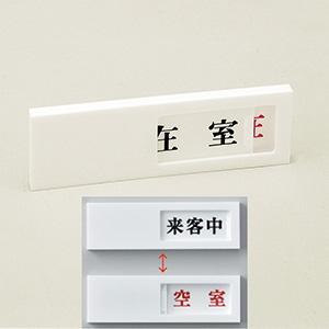 ドアプレート ドア−40(4) 来客中⇔空室 206014
