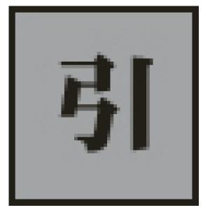 ドアプレート ドア−44−2 引 206022