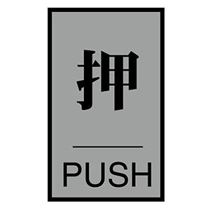 ドアプレート ドア−64(1) 押(PUSH) 206031