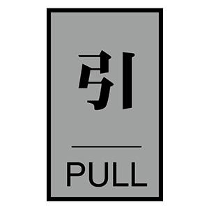 ドアプレート ドア−64(2) 引(PULL) 206032