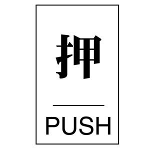 ドアプレート ドア−640(1) 押(PUSH) 206041