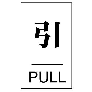 ドアプレート ドア−640(2) 引(PULL) 206042
