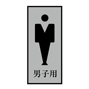 トイレプレート トイレ−340−3 男子用 206053