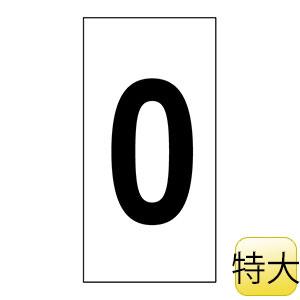 数字ステッカー 数字−0(特大) 100×50mm 1種10枚1組 224100
