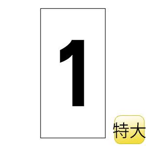 数字ステッカー 数字−1(特大) 100×50mm 1種10枚1組 224101