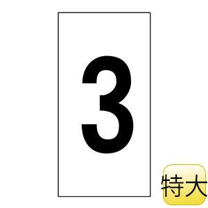 数字ステッカー 数字−3(特大) 100×50mm 1種10枚1組 224103