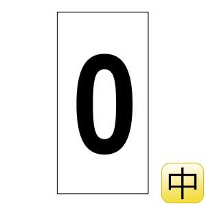 数字ステッカー 数字−0(中) 50×25mm 1種10枚1組 224300