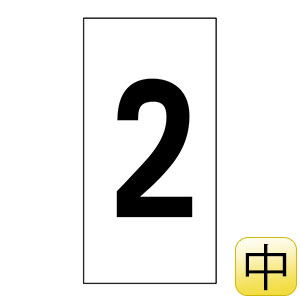 数字ステッカー 数字−2(中) 50×25mm 1種10枚1組 224302