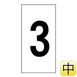 数字ステッカー 数字−3(中) 50×25mm 1種10枚1組 224303