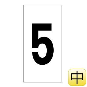 数字ステッカー 数字−5(中) 50×25mm 1種10枚1組 224305