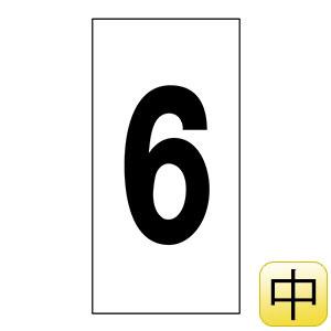 数字ステッカー 数字−6(中) 50×25mm 1種10枚1組 224306