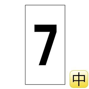 数字ステッカー 数字−7(中) 50×25mm 1種10枚1組 224307