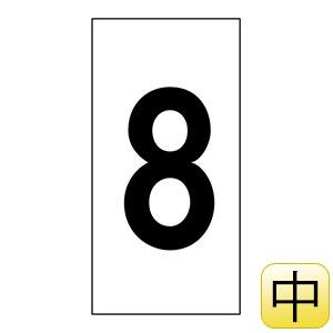 数字ステッカー 数字−8(中) 50×25mm 1種10枚1組 224308