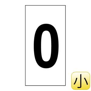 数字ステッカー 数字−0(小) 30×15mm 1種10枚1組 224400