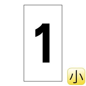 数字ステッカー 数字−1(小) 30×15mm 1種10枚1組 224401