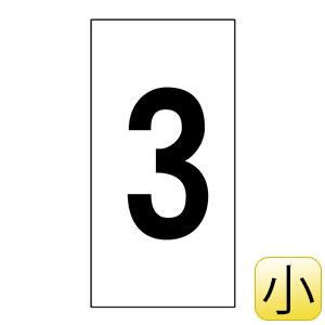 数字ステッカー 数字−3(小) 30×15mm 1種10枚1組 224403