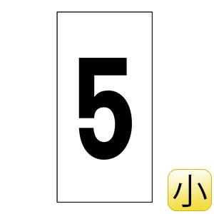 数字ステッカー 数字−5(小) 30×15mm 1種10枚1組 224405