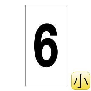 数字ステッカー 数字−6(小) 30×15mm 1種10枚1組 224406