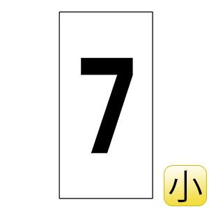 数字ステッカー 数字−7(小) 30×15mm 1種10枚1組 224407