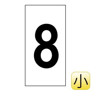 数字ステッカー 数字−8(小) 30×15mm 1種10枚1組 224408