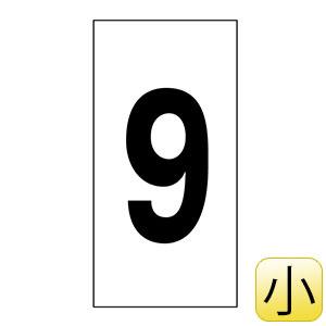 数字ステッカー 数字−9(小) 30×15mm 1種10枚1組 224409