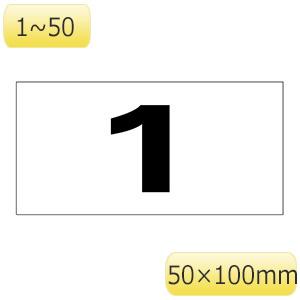 連番ステッカー 連番−1(大) 1〜50 225101