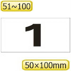 連番ステッカー 連番−51(大) 51〜100 225102