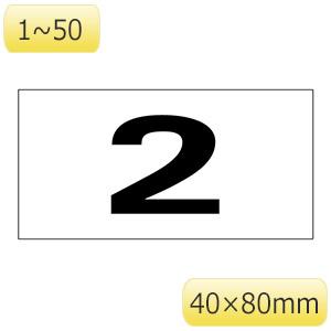 連番ステッカー 連番−1(中) 1〜50 225201