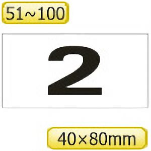 連番ステッカー 連番−51(中) 51〜100 225202