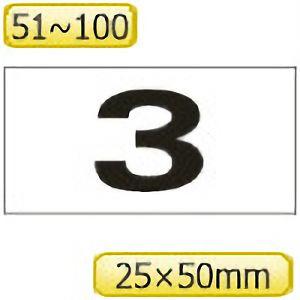 連番ステッカー 連番−51(小) 51〜100 225302