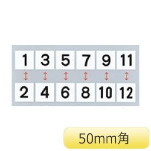 スチールケース KS−D札1 黒 1〜12 228041
