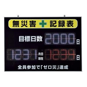 LED無災害記録板 記録−1000D 229010