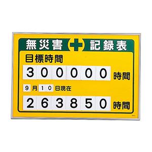 数字差し込み式記録板 記録−200A 229200